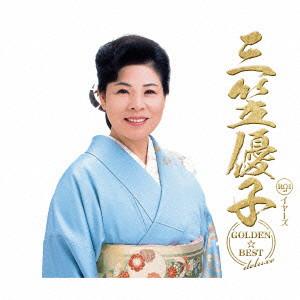 三笠優子/GOLDEN☆BEST deluxe 三笠優子