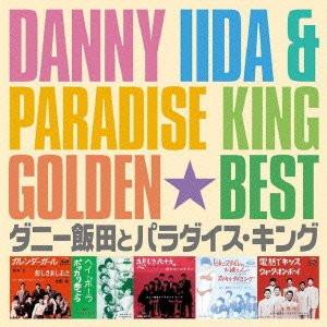 ダニー飯田とパラダイス・キング/ゴールデン☆ベスト ダニー飯田とパラダイス・キング