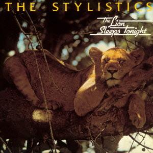 スタイリスティックス/ライオンは寝ている