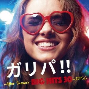 ガリパ!!〜After Summer BIG HITS 30〜