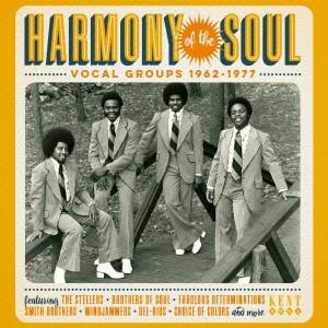 ハーモニー・オブ・ザ・ソウル ヴォーカル・グループス 1962〜1977