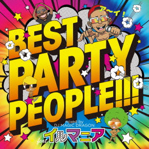 DJ MAGIC DRAGON/BEST PARTY PEOPLE!!!mixed by DJ MAGIC DRAGON feat.イルマニア
