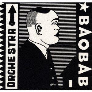 オーケストラ・バオバブ/ンジュガ・ジェンに捧ぐ