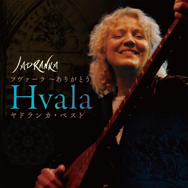 ヤドランカ/Hvala(フヴァーラ〜ありがとう)ヤドランカ・ベスト