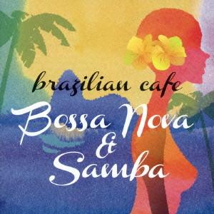 ブラジリアン・カフェ〜スロー・ボッサ