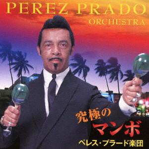ペレス・プラード楽団/【来日記念盤】究極のマンボ