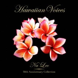 ナレオ/ハワイアン・ヴォイセズ-ナレオ30周年コレクション-