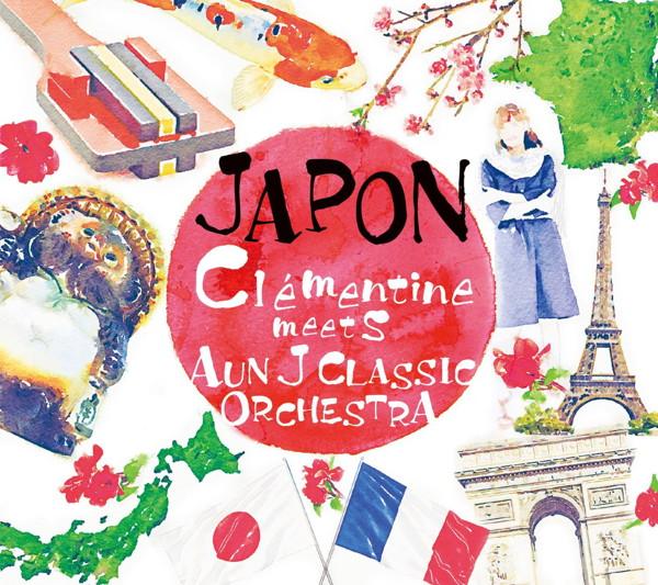 クレモンティーヌ meets AUN Jクラシック・オーケストラ/JAPON