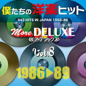 僕たちの洋楽ヒット モア・デラックス VOL.8:1986-89