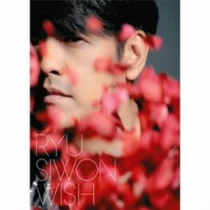 リュ・シウォン/WISH(初回限定盤)(DVD付)