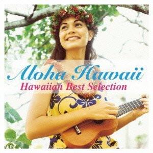 アロハ・ハワイ〜ハワイアン・ベスト・セレクション