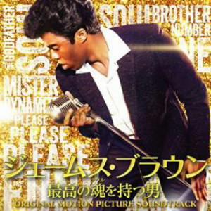ジェームス・ブラウン/ジェームス・ブラウン〜最高の魂(ソウル)を持つ男〜オリジナル・サウンドトラック:the best of JB