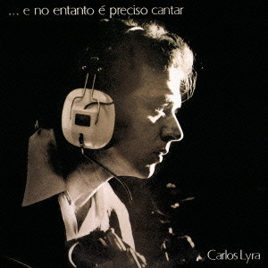 カルロス・リラ/僕と彼女たち