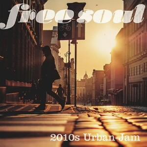 フリー・ソウル〜2010s Urban-Jam