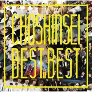 超新星/Best of Best