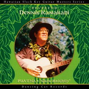 デニス・カマカヒ/ハワイアン・スラック・キー・ギター・マスターズ・シリーズ(21) プアエナ〜そよかぜのギター、優しき歌声〜