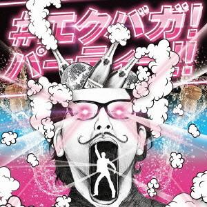#エクバガ!パーティー!!〜超豪華アーティスト・ノンストップ・パーティー〜