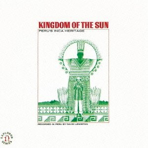 ≪ペルー≫太陽の帝国〜インカ文明の文化遺産