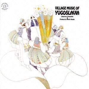 ≪ユーゴスラヴィア≫ユーゴスラヴィアのヴィレッジ・ミュージック 〜ボスニア=ヘルツェゴヴィナ、クロアチア、マケドニアの歌と踊り