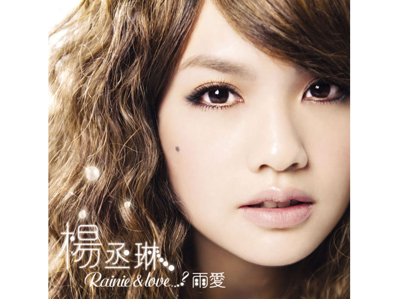 レイニー・ヤン/Rainie&love...?