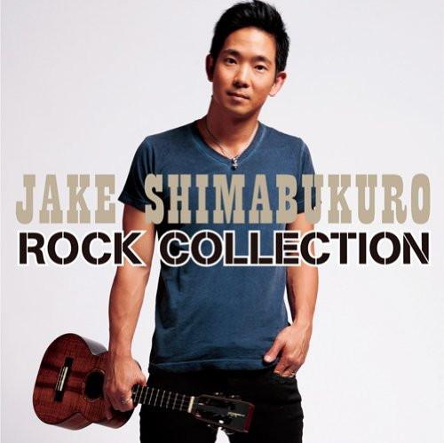 ジェイク・シマブクロ/ロック・コレクション