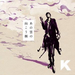 K/あの雲の向こう側(DVD付)