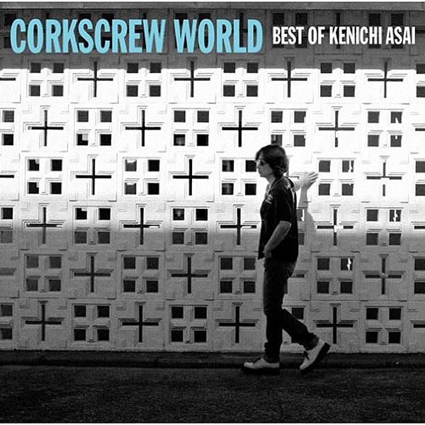 浅井健一/CORKSCREW WORLD-best of Kenichi Asai-