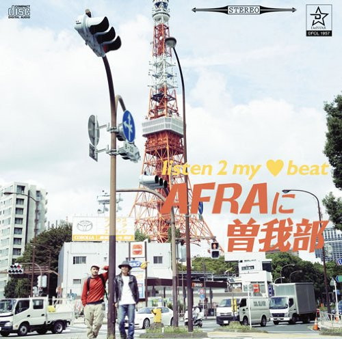AFRAに曽我部/LISTEN 2 MY HEART BEAT