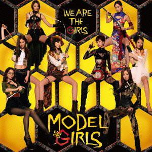 モデルガールズ/WE ARE THE GIRLS