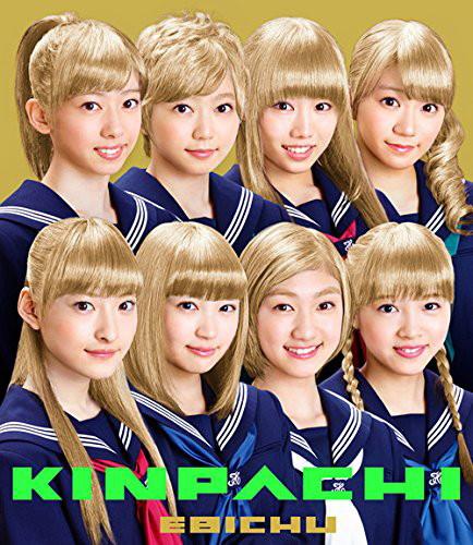 私立恵比寿中学/金八(初回生産限定盤)(Blu-ray Disc付)