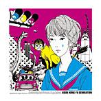 ASIAN KUNG-FU GENERATION 新世紀のラブソング