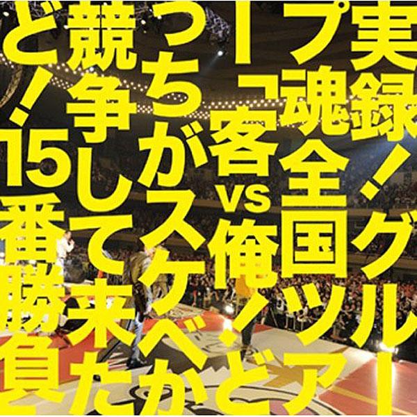 グループ魂/実録!グループ魂全国ツアー「客vs俺!どっちがスケベか競争して来たど!15番勝負」