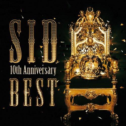 シド/SID 10TH ANNIVERSARY BEST(初回生産限定盤)(DVD付)
