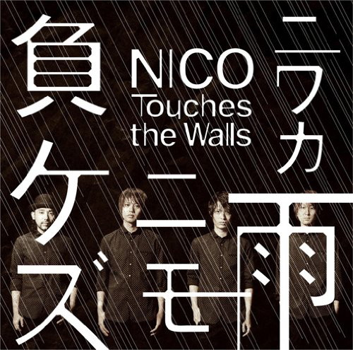 NICO Touches the Walls/ニワカ雨ニモ負ケズ