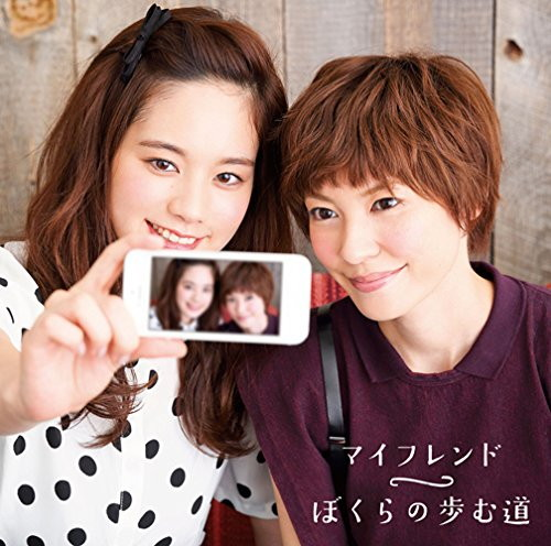 住岡梨奈/マイフレンド/ぼくらの歩む道(初回生産限定盤)(DVD付)