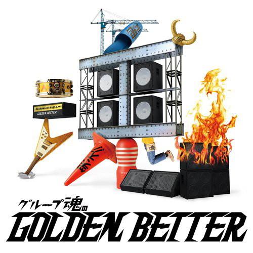 グループ魂/グループ魂のGOLDEN BETTER〜ベスト盤じゃないです、そんないいもんじゃないです、でも、ぜんぶ録り直しましたがいかがですか?〜