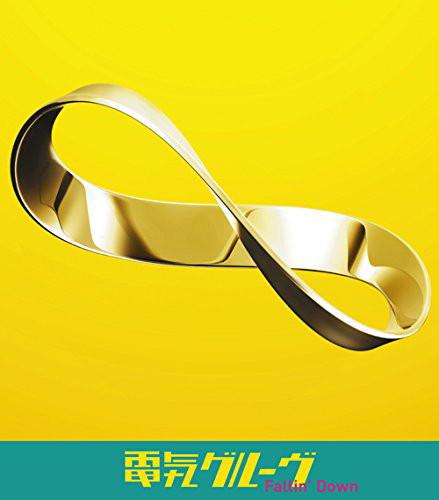 電気グルーヴ/Fallin' Down(初回生産限定盤)(DVD付)