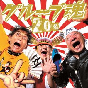 グループ魂/20名(初回生産限定盤)(DVD付)