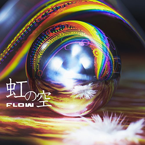 FLOW/虹の空(初回生産限定盤)(DVD付)