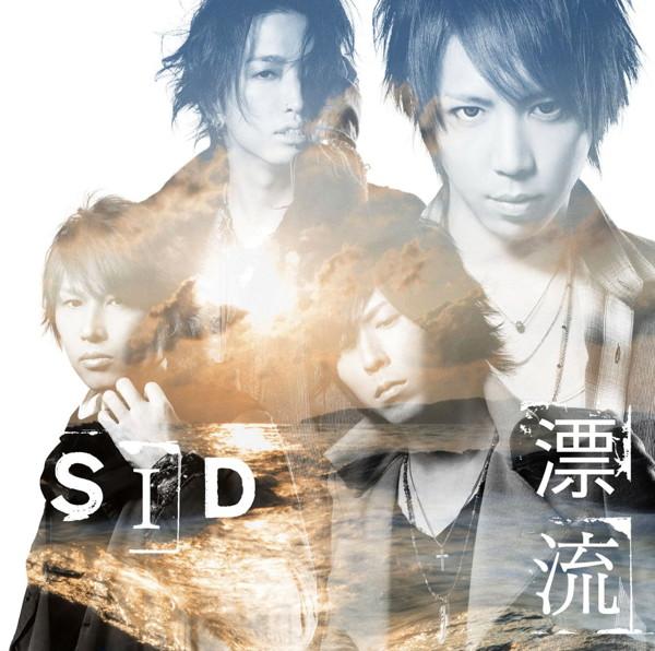 シド/漂流(初回生産限定盤A)(DVD+カレンダー付)