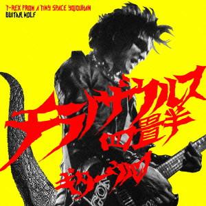 ギターウルフ/チラノザウルス四畳半 T-REX From a Tiny Space(初回生産限定盤)(カセットテープ付)
