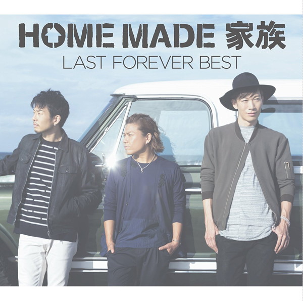 HOME MADE 家族/LAST FOREVER BEST 〜未来へとつなぐFAMILY SELECTION〜