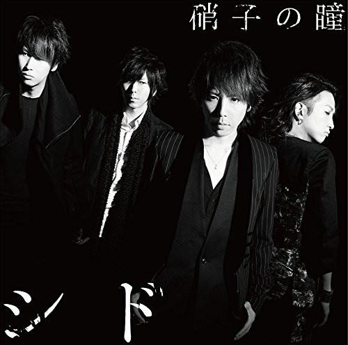 シド/硝子の瞳(初回生産限定盤A)(DVD付)