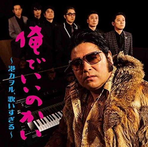 港カヲル(グループ魂)/俺でいいのかい 〜港カヲル、歌いすぎる〜(初回生産限定盤)(DVD付)