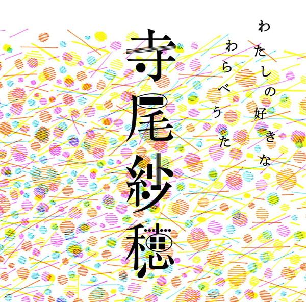 寺尾紗穂/わたしの好きなわらべうた