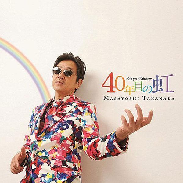 高中正義/40年目の虹