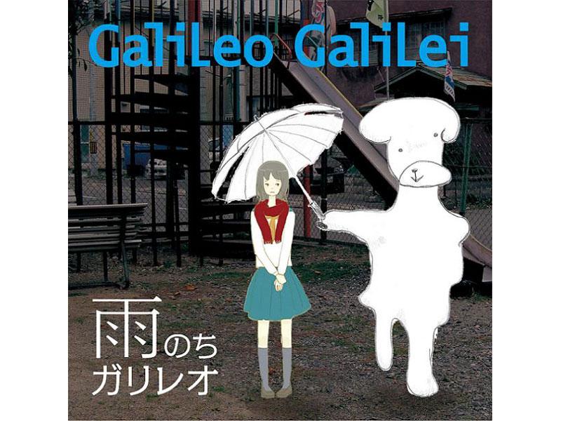 Galileo Galilei/雨のちガリレオ