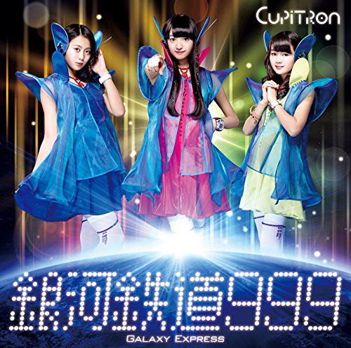 Cupitron/銀河鉄道999(初回生産限定盤)(DVD付)