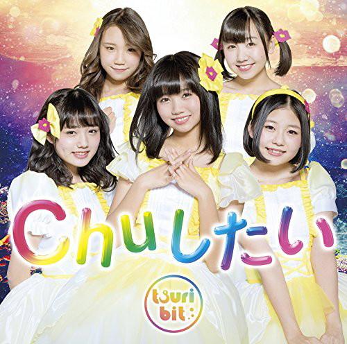 つりビット/Chuしたい(初回生産限定盤)(DVD付)