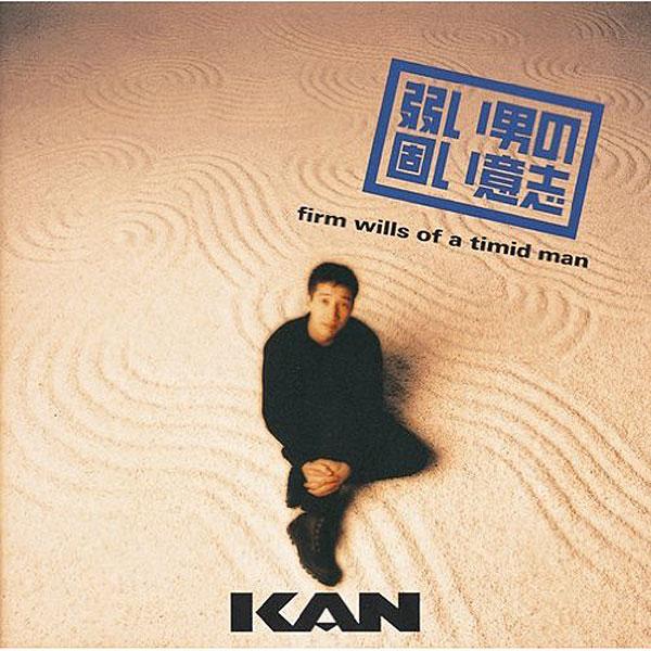 KAN/弱い男の固い意志